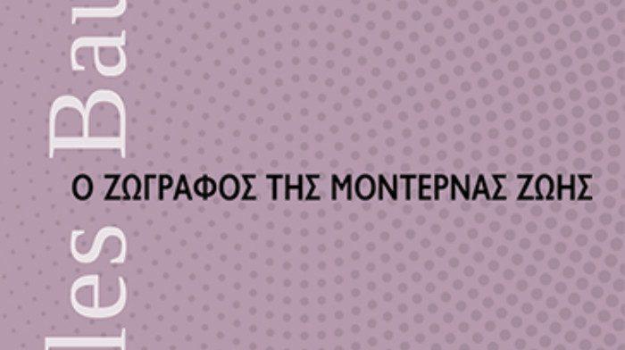 CHARLES BAUDELAIRE «Ο ΖΩΓΡΑΦΟΣ ΤΗΣ ΜΟΝΤΕΡΝΑΣ ΖΩΗΣ» από τις εκδόσεις Παπαδόπουλος
