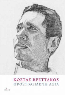 """, Αποκλειστική Συνέντευξη: Κώστας Βρεττάκος """"Ποίηση που δεν αποστηθίζεται και δεν απαγγέλεται, δεν είναι ποίηση"""""""