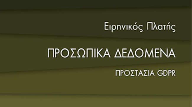 """Ειρηνικός Πλατής «Προσωπικά Δεδομένα: Προστασία GDPR"""" από τις εκδόσεις Παπαδόπουλος"""