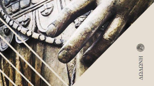 """Κωνσταντίνος Μούσσας """"Κωνσταντίνος ο Παλαιολόγος"""" από τις εκδόσεις Δωδώνη"""