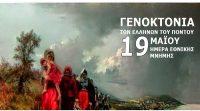 Σαν σήμερα: Ημέρα μνήμης για την Γενοκτονία των Ποντίων