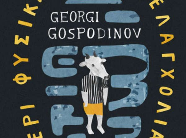 "Georgi Gospodinov «Περί φυσικής της μελαγχολίας"" από τις εκδόσεις Ίκαρος"