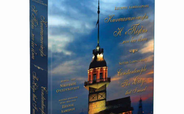 Επίσημη παρουσίαση της νέας κυκλοφορίας  «Κωνσταντινούπολη-Η Πόλη που δεν έζησα» από τις εκδόσεις Μένανδρος