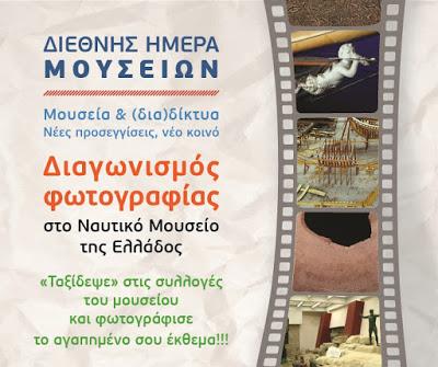 Διαγωνισμός φωτογραφίας στο Ναυτικό Μουσείο Ελλάδος