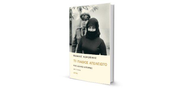 """Η βιβλιο-πρόταση για το Σ/Κ: Θωμάς Κοροβίνης «Τι πάθος ατέλειωτο"""""""