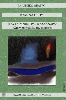 """Διαβάζοντας... """"Κλυταιμνήστρα-Κασσάνδρα: Στων σκοταδιών την άμπωτη"""" της Ιωάννας Θέου"""