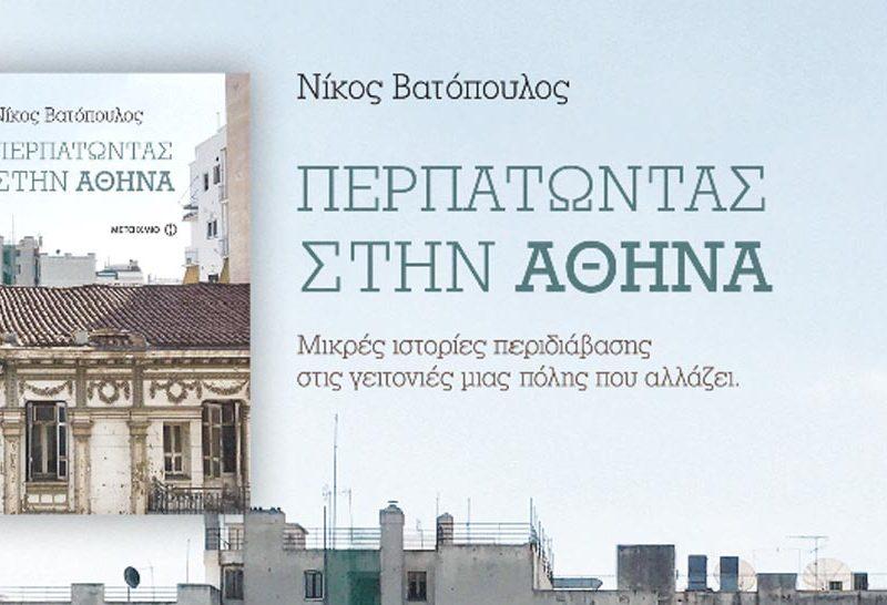 """Νίκος Βατόπουλος «Περπατώντας στην Αθήνα"""" από τις εκδόσεις Μεταίχμιο"""