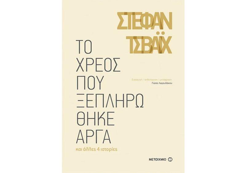 «Το χρέος που ξεπληρώθηκε αργά» του Στέφαν Τσβάιχ από τις εκδόσεις Μεταίχμιο