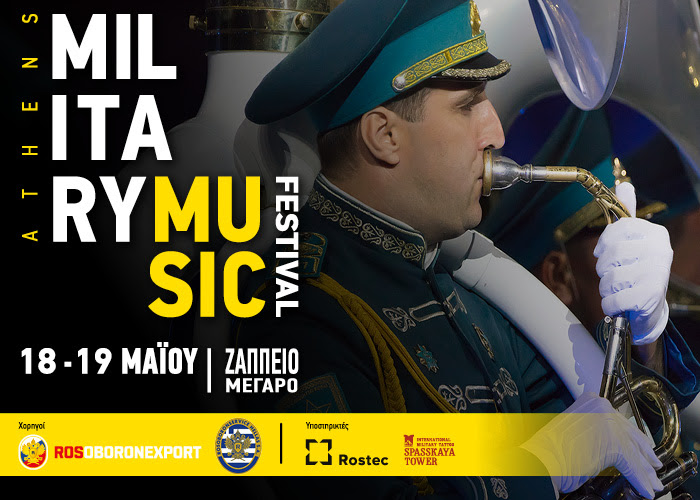 Athens Military Music Festival