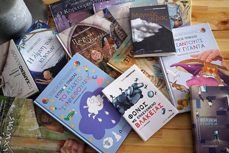 Ανοιξιάτικο Bazaar Βιβλίου από τη Δευτέρα 7 έως το Σάββατο 19 Μαΐου