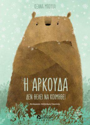 , «Η Αρκούδα δεν θέλει να κοιμηθεί» από τις εκδόσεις Διάπλαση