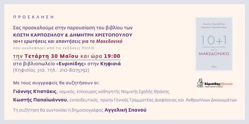 """Παρουσίαση του βιβλίου «10+1 ερωτήσεις και απαντήσεις για το Μακεδονικό"""" στο βιβλιοπωλείο Ευριπίδης στην Κηφισιά"""