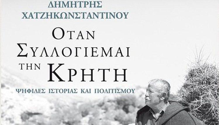 «Όταν συλλογιέμαι την Κρήτη…» από τις εκδόσεις Μεταίχμιο