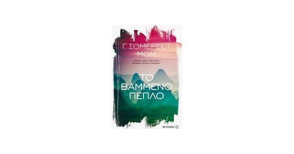 """Διαβάζοντας… «Το Βαμμένο Πέπλο"""" του Γ. Σόμερσετ Μομ"""