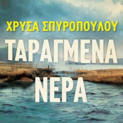 """«Ταραγμένα Νερά"""" της Χρύσας Σπυροπούλου από τις εκδόσεις Μεταίχμιο"""
