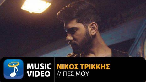 Νίκος Τρίκκης «Πες Μου» | New Song & Video Clip από την Heaven Music