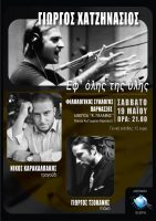 Ο Νίκος Καρακαλπάκης τραγουδά Γιώργο Χατζηνάσιο στον Φιλολογικό Σύλλογο «Παρνασσός»