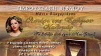 Παρουσίαση του βιβλίου με CD της Μάνιας Βλαχογιάννη  «Αστέρι της Ερήμου – Ναλιμάρ» | To βιβλίο που έγινε Μιούζικαλ