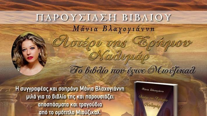 Παρουσίαση του βιβλίου με CD της Μάνιας Βλαχογιάννη  «Αστέρι της Ερήμου – Ναλιμάρ»   To βιβλίο που έγινε Μιούζικαλ