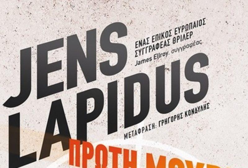 """«Πρώτη μούρη"""" του Jens Lapidus από τις εκδόσεις Μεταίχμιο"""