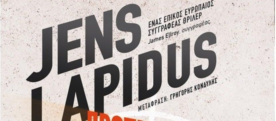 """""""Πρώτη μούρη"""" του Jens Lapidus από τις εκδόσεις Μεταίχμιο"""