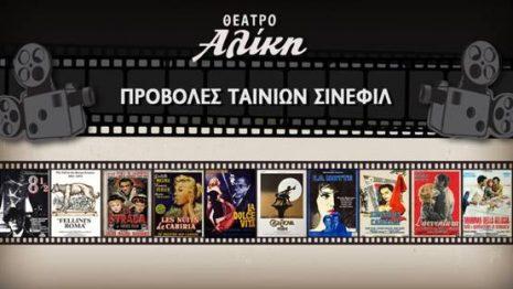 Το θέατρο Αλίκη μεταμορφώνεται σε  «Cinema Cinecitta»