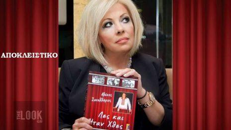 Αποκλειστική Συνέντευξη - Τίνα Σακελλάριου: «Κρατώ στα χέρια μου το έργο, τις αναμνήσεις... ζω τον Αλέκο καθημερινά!»