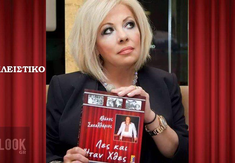 Αποκλειστική Συνέντευξη – Τίνα Σακελλάριου: «Κρατώ στα χέρια μου το έργο, τις αναμνήσεις… ζω τον Αλέκο καθημερινά!»