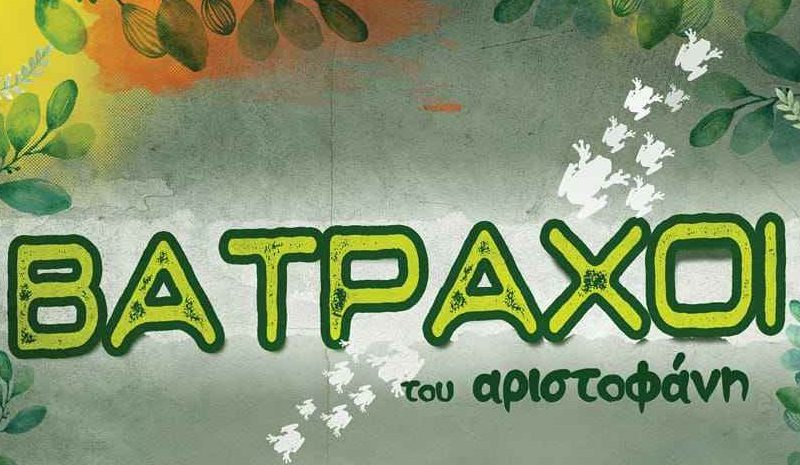 Οι ΒΑΤΡΑΧΟΙ του Αριστοφάνη σε καλοκαιρινή περιοδεία ανά την Ελλάδα