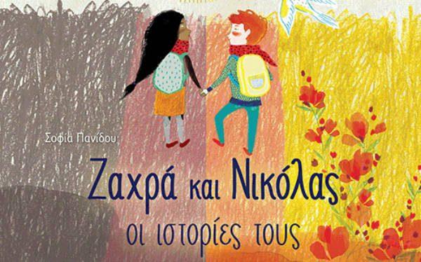 ΣΟΦΙΑ ΠΑΝΙΔΟΥ «Ζαχρά και Νικόλας, οι ιστορίες τους» από τις εκδόσεις Παπαδόπουλος