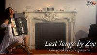 «Last Tango by Zoe» με την  Ζωή Τηγανούρια
