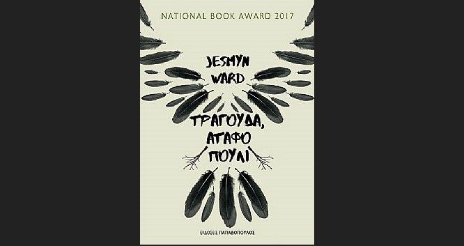 """Jesmyn Ward «Τραγούδα, άταφο πουλί"""" από τις εκδόσεις Παπαδόπουλος"""