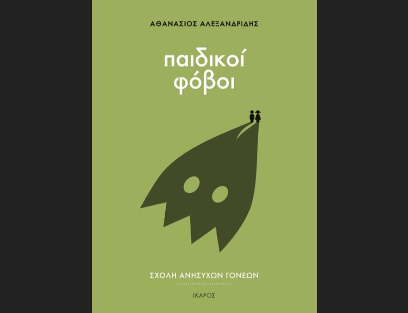 """Αθανάσιος Αλεξανδρίδης «Παιδικοί φόβοι"""" από τις εκδόσεις Ίκαρος"""