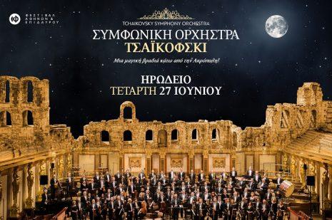 Η Συμφωνική Ορχήστρα Τσαϊκόφσκι 27 Ιουνίου στο Ηρώδειο!