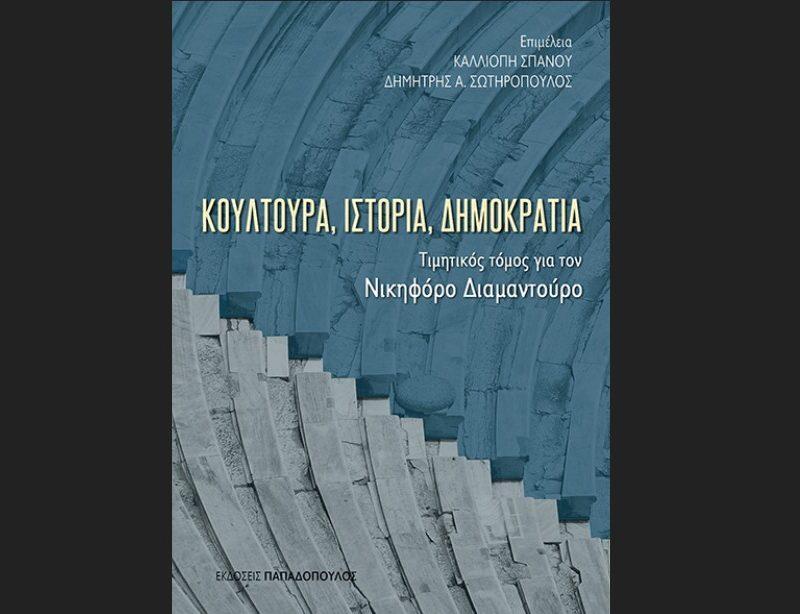"""«Κουλτούρα, Ιστορία, Δημοκρατία"""": Τιμητικός τόμος για τον Νικηφόρο Διαμαντούρο"""