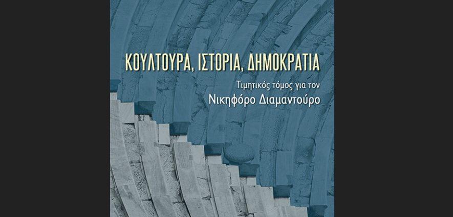 """""""Κουλτούρα, Ιστορία, Δημοκρατία"""": Τιμητικός τόμος για τον Νικηφόρο Διαμαντούρο"""