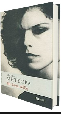 , Η βιβλιο-πρόταση για το Σ/Κ: Μαρία Μήτσορα «Με λένε λέξη»