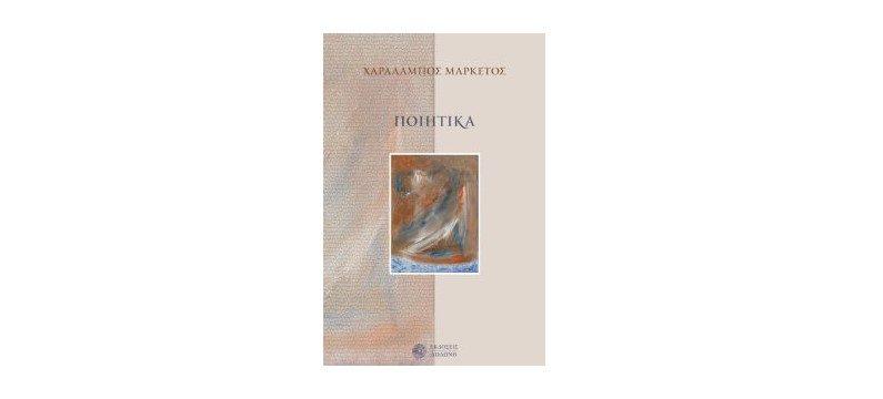 Διαβάζοντας…τα «Ποιητικά» του Χαράλαμπου Μαρκέτου, εκδόσεις Δωδώνη