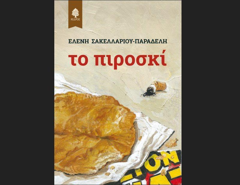Παρουσίαση του βιβλίου της Ελένης Σακελλαρίου-Παραδέλη «Το Πιροσκί» από τις εκδόσεις Κέδρος