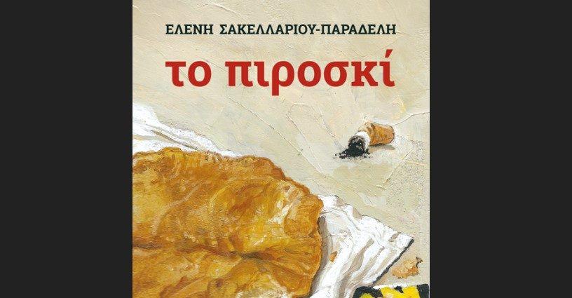 , Παρουσίαση του βιβλίου της Ελένης Σακελλαρίου-Παραδέλη «Το Πιροσκί» από τις εκδόσεις Κέδρος