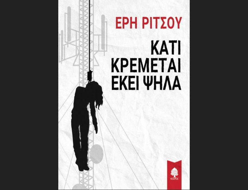 Παρουσίαση του βιβλίου «Κάτι κρέμεται εκεί ψηλά» της Έρης Ρίτσου από τις εκδόσεις Κέδρος