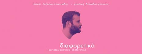 """Λεωνίδας Μπόμπας: """"Όλοι οι άνθρωποι είμαστε καλλιτέχνες εφόσον βάζουμε αγάπη, κόπο και μεράκι σε ο,τιδήποτε κάνουμε!"""""""