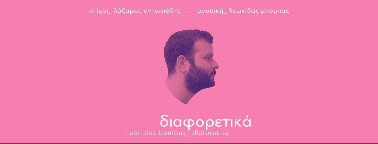 """Λεωνίδας Μπόμπας: «Όλοι οι άνθρωποι είμαστε καλλιτέχνες εφόσον βάζουμε αγάπη, κόπο και μεράκι σε ο,τιδήποτε κάνουμε!"""""""