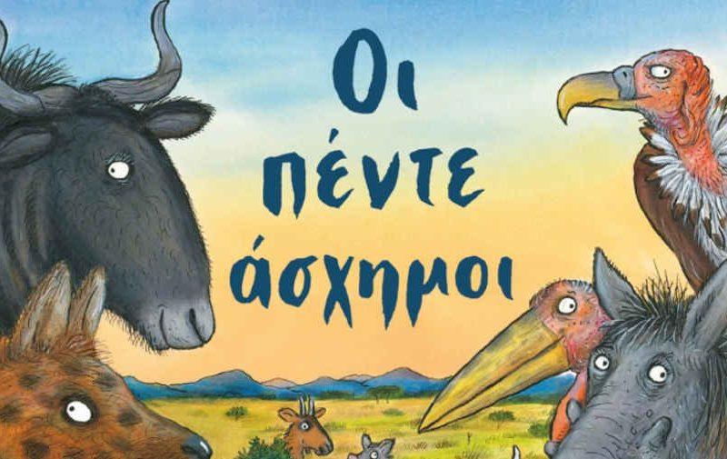 "Julia Donaldson & Axel Scheffler «Οι πέντε άσχημοι"" από τις εκδόσεις Ίκαρος"