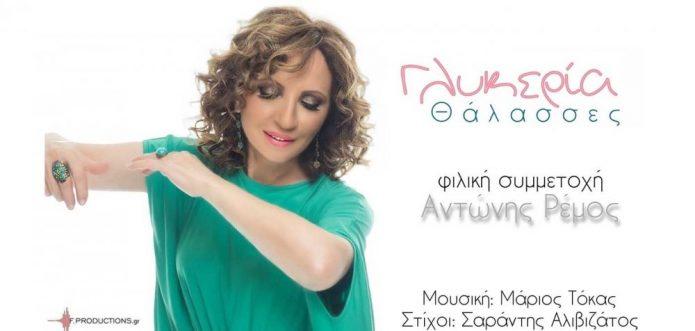 Η Γλυκερία διασκευάζει το τραγούδι των Μάριου Τόκα & Σαράντη Αλιβιζάτου «Θάλασσες»