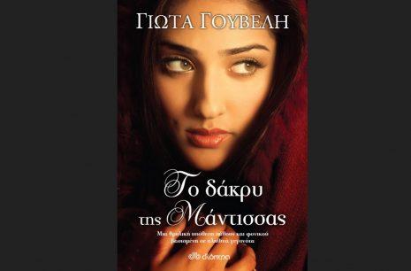"""Γιώτα Γουβέλη """"Το δάκρυ της μάντισσας"""" από τις εκδόσεις Διόπτρα"""