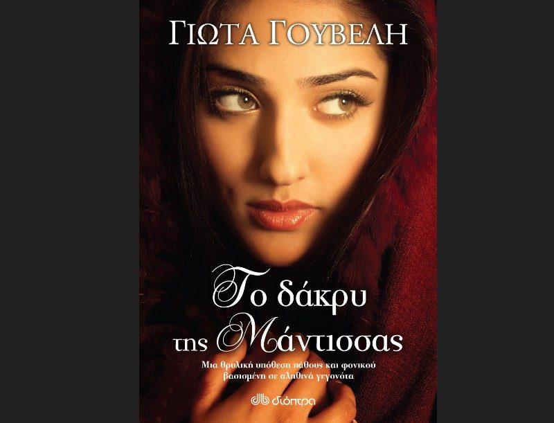 """Γιώτα Γουβέλη «Το δάκρυ της μάντισσας"""" από τις εκδόσεις Διόπτρα"""