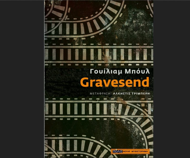 "William Boyle «Gravesend"" από τις εκδόσεις Πόλις"