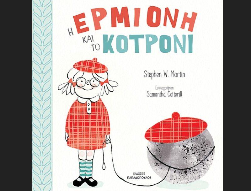 "STEPHEN W. MARTIN «Η Ερμιόνη και το κοτρόνι"", από τις εκδόσεις Παπαδόπουλος"