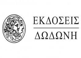 """Νίκος Γ. Μοσχονάς """"Racconti Βorghesi - Αστικά Διηγήματα"""" από τις εκδόσεις Δωδώνη"""
